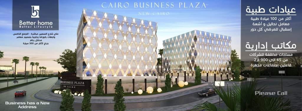 كايرو-بزنس-بلازا-Cairo-Business-Plaza